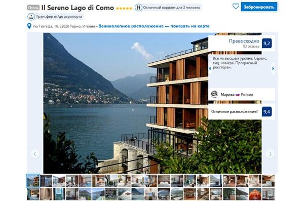 Отель на берегу озера Комо Il Sereno Lago di Como