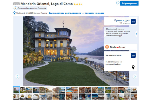 Отель на берегу озера Комо Mandarin Oriental