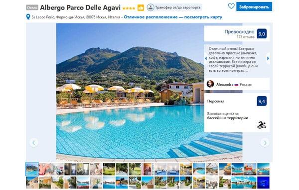 Отель на Искья 4 звезды Albergo Parco Delle Agavi