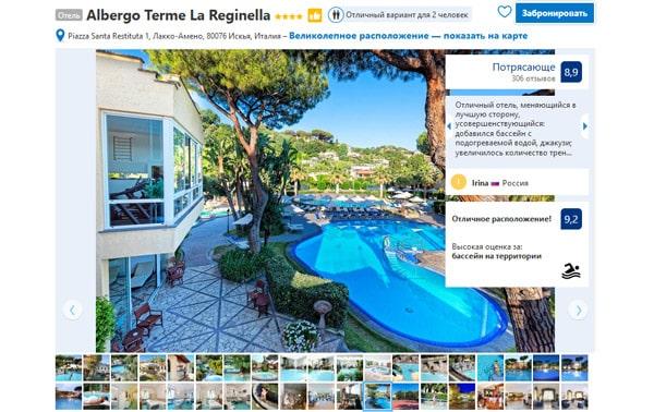 Отель на Искья 4 звезды Albergo Terme La Reginella