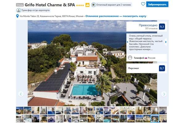 Отель на Искья 4 звезды Grifo Hotel Charme & SPA
