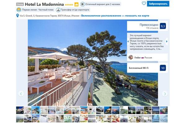 Отель на Искья 4 звезды Hotel La Madonnina