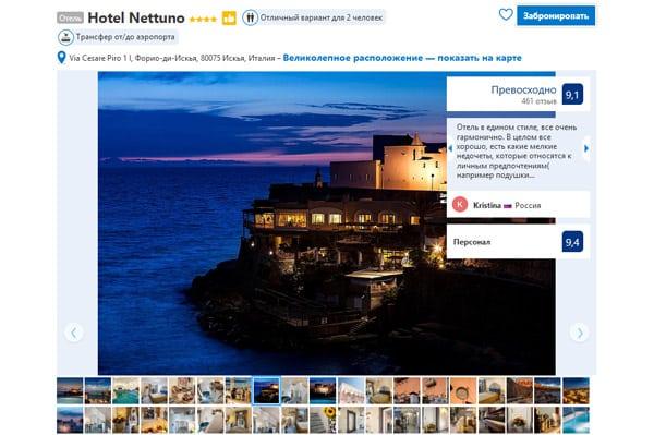 Отель на Искья 4 звезды Hotel Nettuno