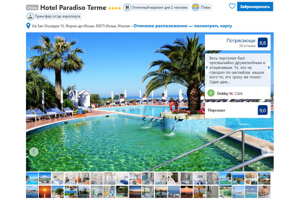 Отель на Искья 4 звезды Hotel Paradiso Terme