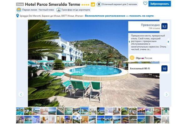 Отель на Искья 4 звезды Hotel Parco Smeraldo Terme