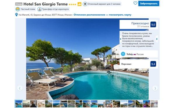 Отель на Искья 4 звезды Hotel San Giorgio Terme