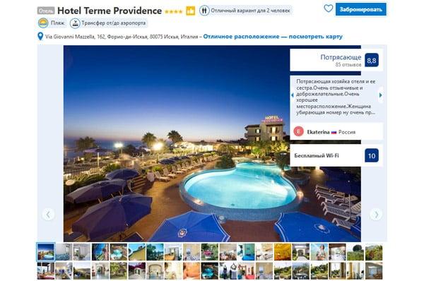 Отель на Искья 4 звезды Hotel Terme Providence