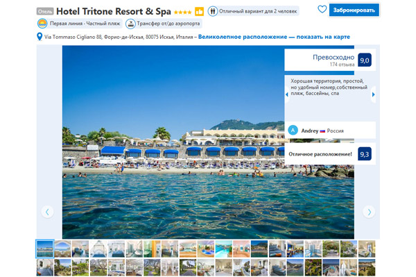 Отель на Искья 4 звезды Hotel Tritone Resort & Spa