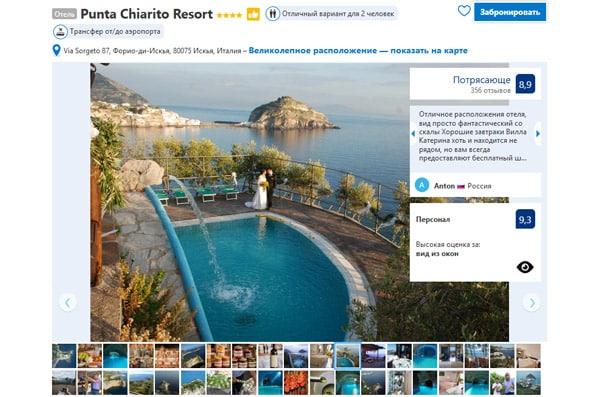 Отель на Искья 4 звезды Punta Chiarito Resort