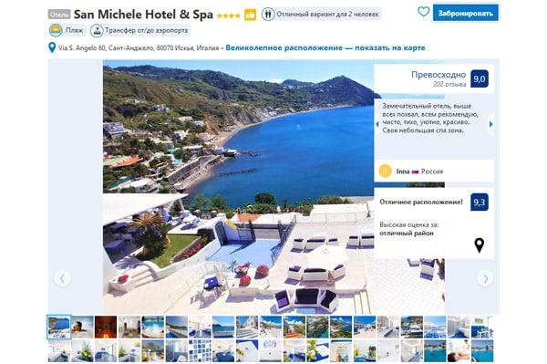 Отель на Искья 4 звезды San Michele Hotel & Spa