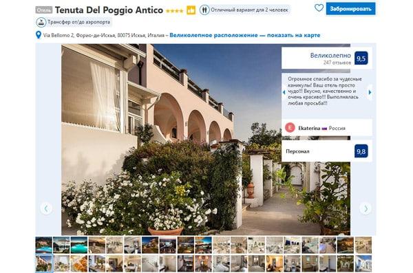 Отель на Искья 4 звезды Tenuta Del Poggio Antico