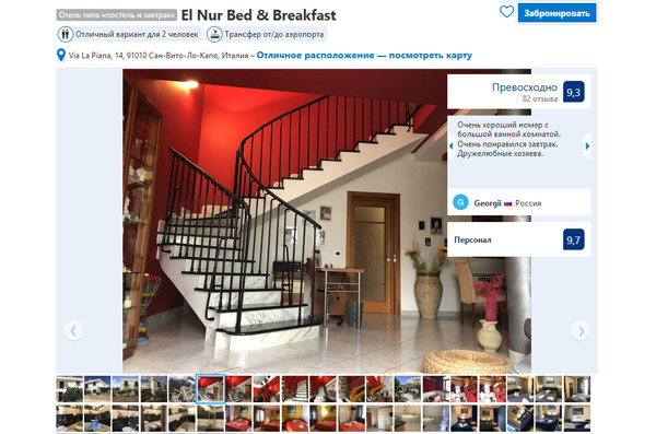 Отели в Сан-Вито-Ло-Капо El Nur Bed & Breakfast