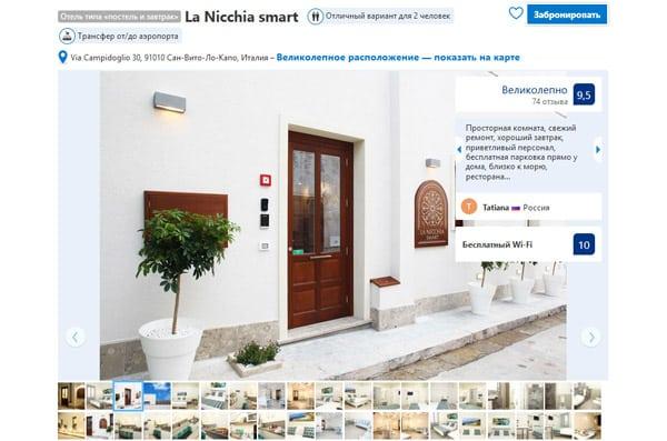 Отели в Сан-Вито-Ло-Капо La Nicchia smart
