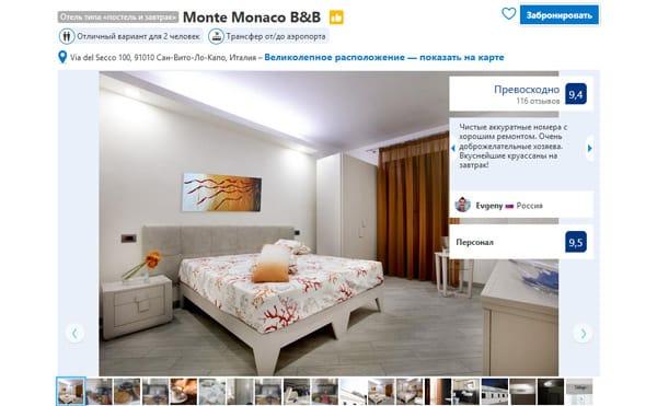 Отели в Сан-Вито-Ло-Капо Monte Monaco B&B