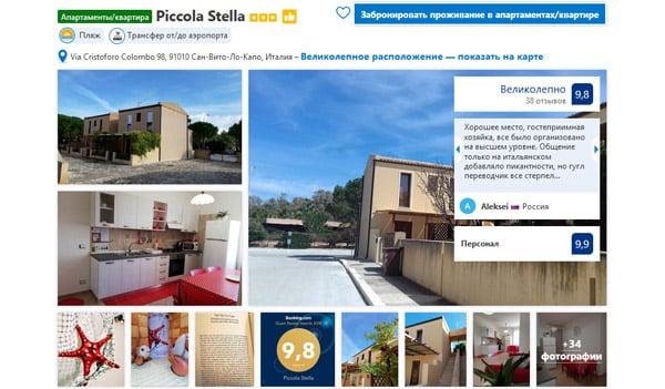 Отели в Сан-Вито-Ло-Капо Piccola Stella