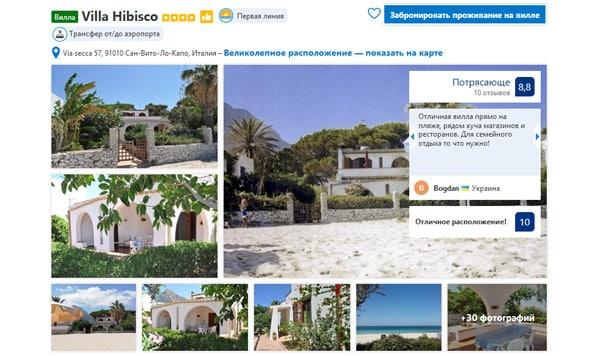 Отели в Сан-Вито-Ло-Капо Villa Hibisco