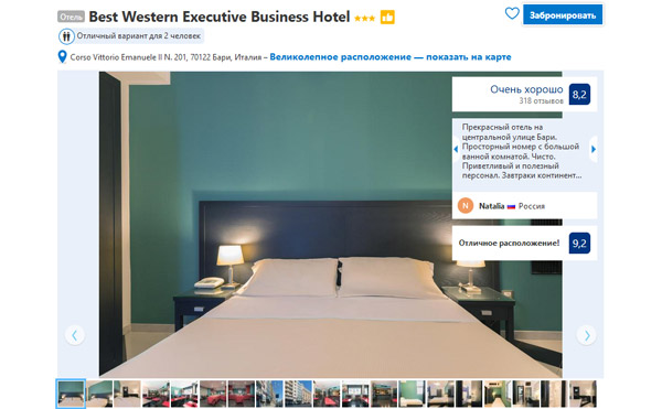 Отель в Бари Best Western Executive Business Hotel 3*