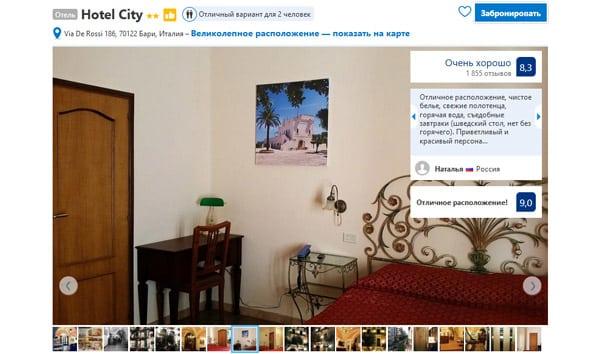 Отель в Бари Hotel City 2*