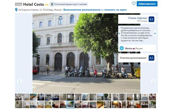 Отель в Бари Hotel Costa 2*