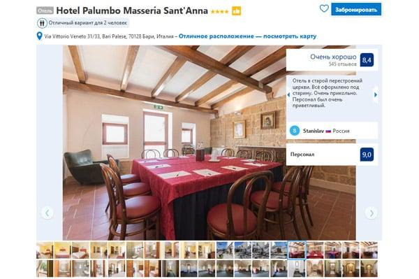 Отель в Бари Hotel Palumbo Masseria Sant'Anna 4*