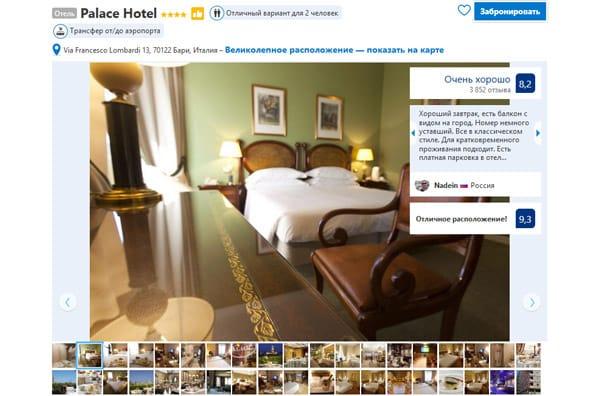 Отель в Бари Palace Hotel 4*