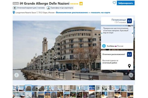 Отель в Бари iH Grande Albergo Delle Nazioni 5*