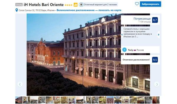 Отель в Бари iH Hotels Bari Oriente 4*