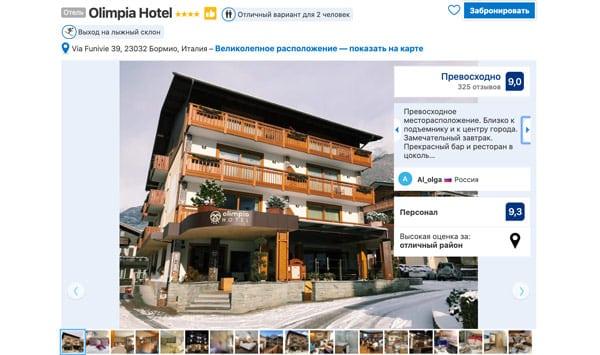 Отель 4 звезды в Бормио Olimpia Hotel