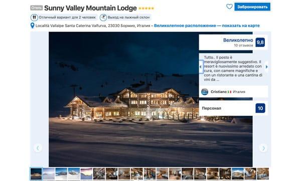 Отель 5 звезд в Бормио Sunny Valley Mountain Lodge