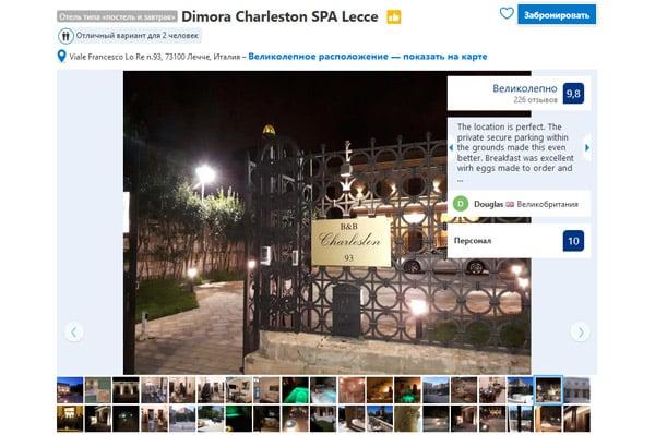 Отель в Лечче Dimora Charleston SPA Lecce