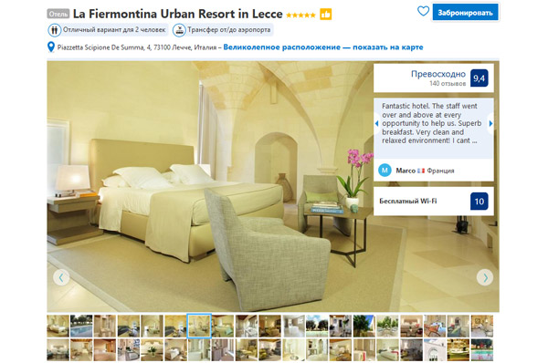 Отель в Лечче La Fiermontina Urban Resort 5*