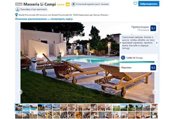 Отель в Лечче Masseria Li Campi 4*