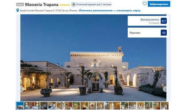 Отель в Лечче Masseria Trapana 5*