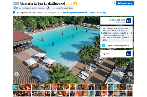 Отель в Лечче Masseria & Spa LuciaGiovanni 4*