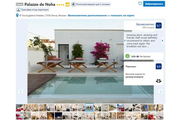 Отель в Лечче Palazzo de Noha 4*
