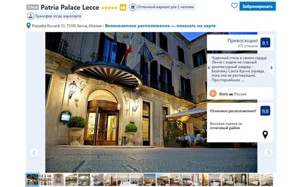 Отель в Лечче Patria Palace Lecce 5*