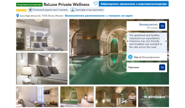 Отель в Лечче ReLuxe Private Wellness