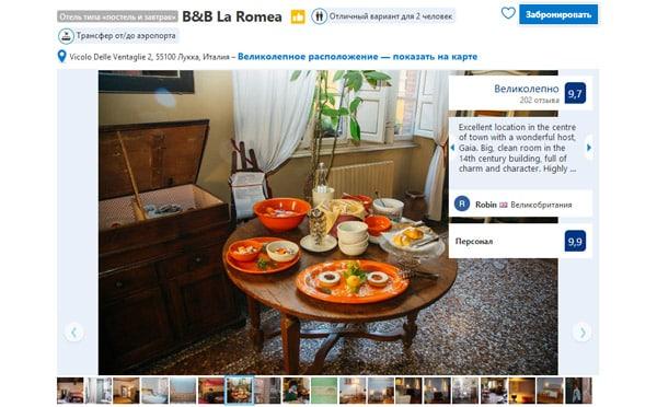 Отели в Лукке B&B La Romea