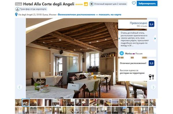 Отели в Лукке Hotel Alla Corte degli Angeli 4*