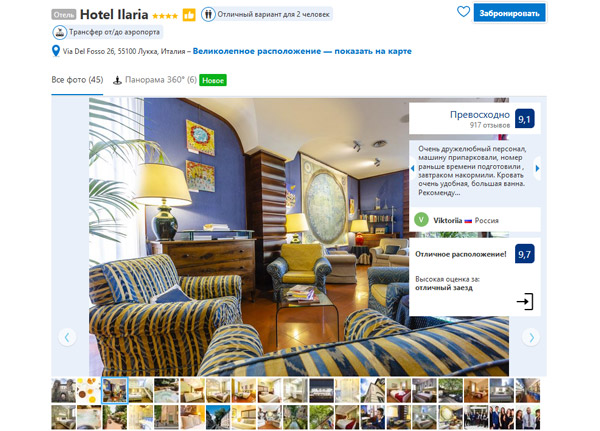 Отели в Лукке Hotel Ilaria 4*