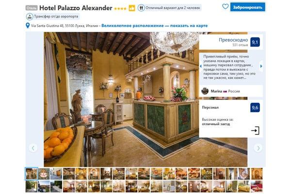 Отели в Лукке Hotel Palazzo Alexander 4*