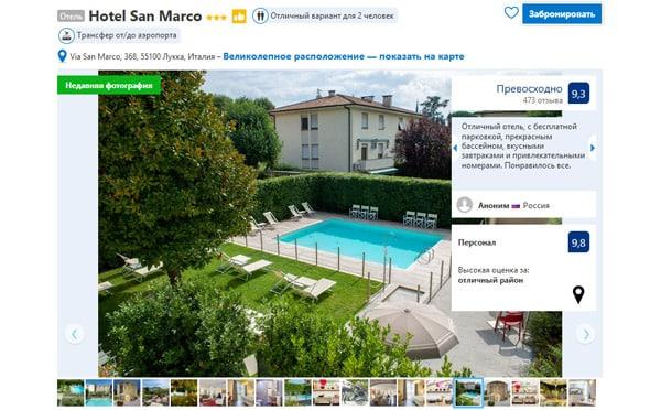 Отели в Лукке Hotel San Marco 3*