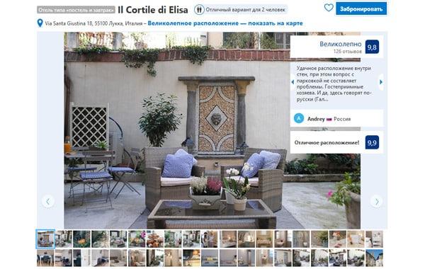 Отели в Лукке Il Cortile di Elisa