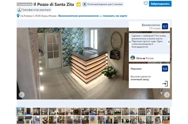 Отели в Лукке Il Pozzo di Santa Zita