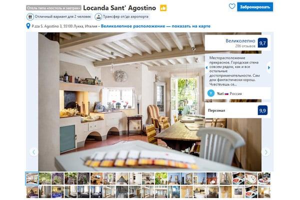 Отели в Лукке Locanda Sant' Agostino
