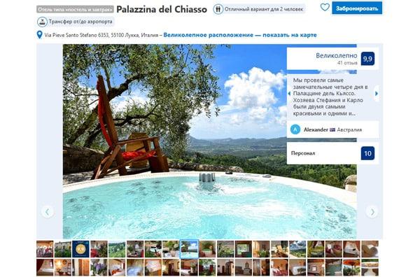 Отели в Лукке Palazzina del Chiasso