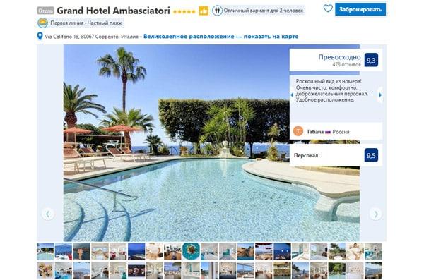 Отель в Сорренто Grand Hotel Ambasciatori 5*