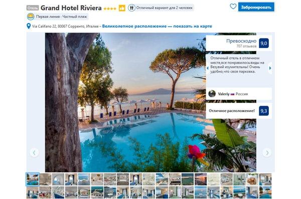 Отель в Сорренто Grand Hotel Riviera 4*