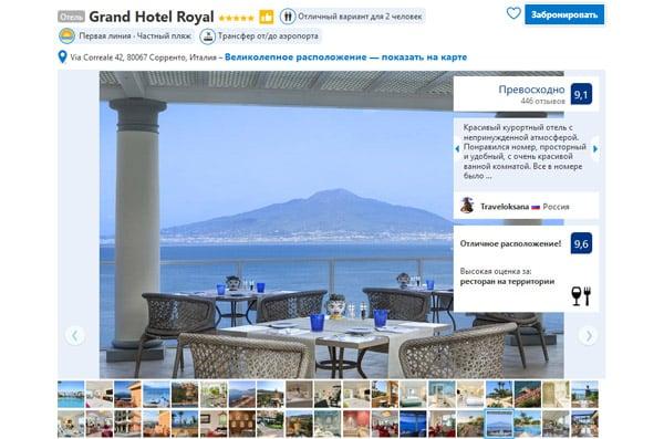 Отель в Сорренто Grand Hotel Royal 5*