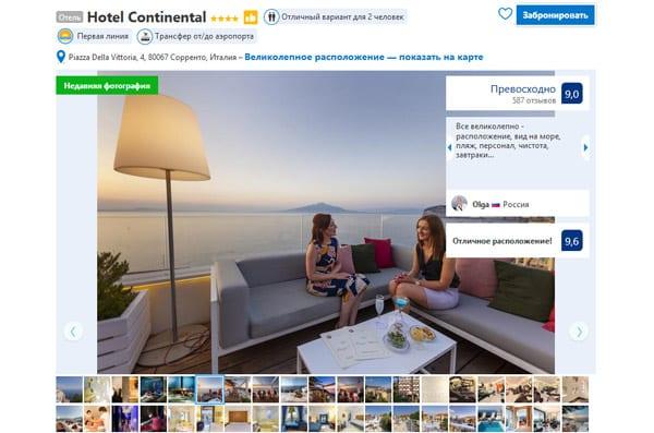 Отель в Сорренто Hotel Continental 4*